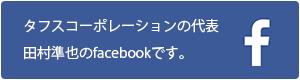 TFSの代表、田村準也のfacebookです。