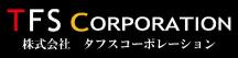 TFS Corporation 株式会社 タフスコーポレーション