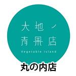 大地ノ青果 丸の内店