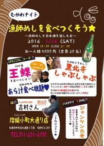 2016年1月16日開催 燦醸小町 大通り店
